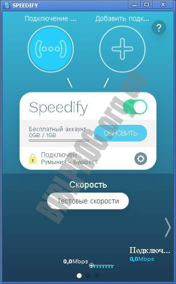 Скриншот Speedify VPN
