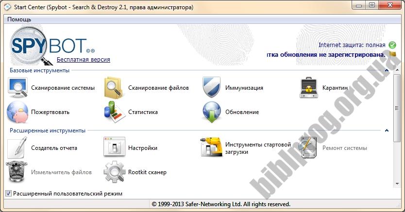Скриншот Spybot - Search & Destroy