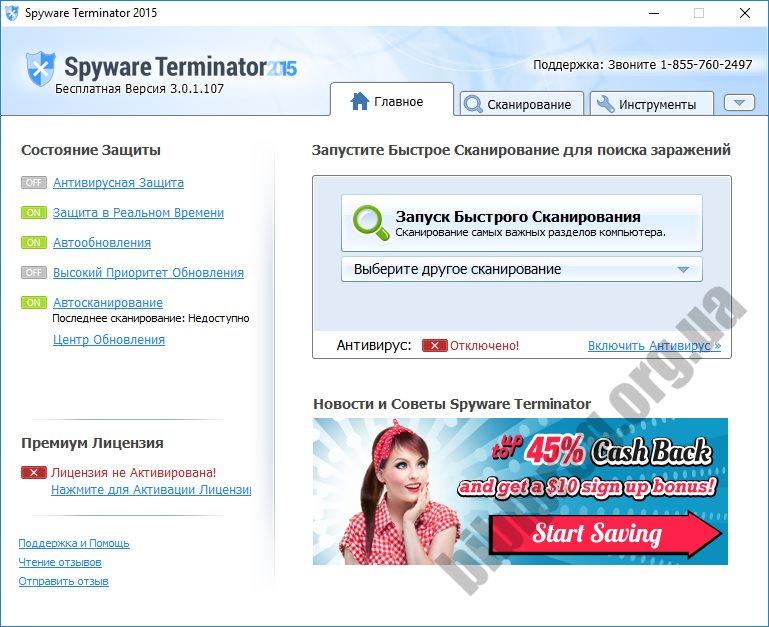 Скриншот Spyware Terminator