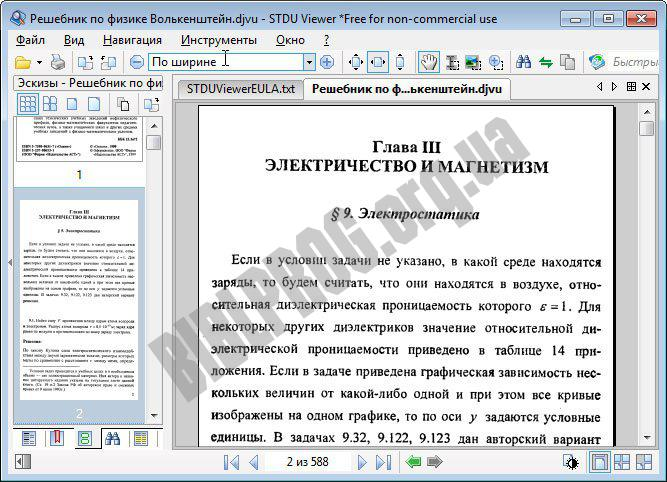 Скриншот STDU Viewer