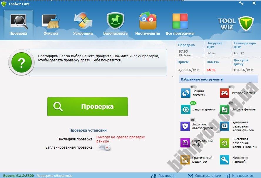 Скриншот ToolWiz Care