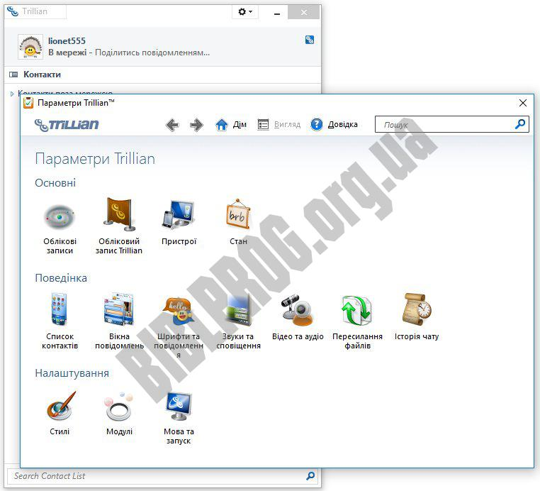 Скриншот Trillian