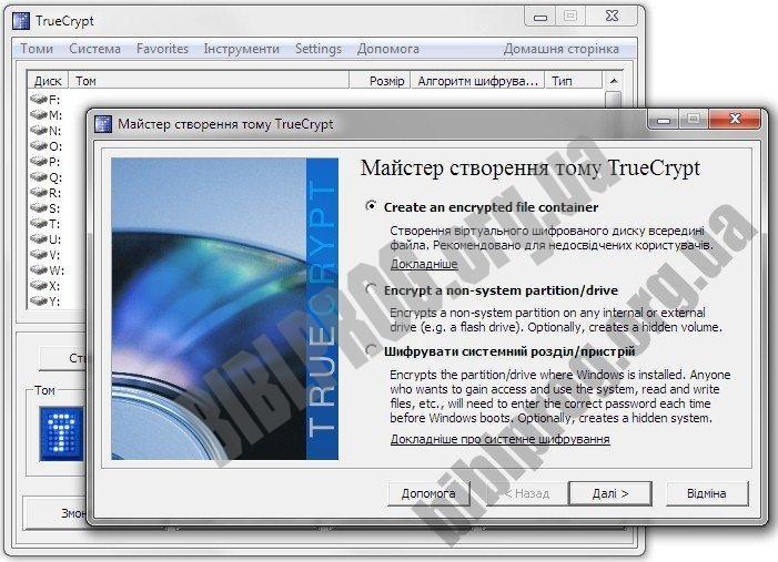 Скриншот TrueCrypt