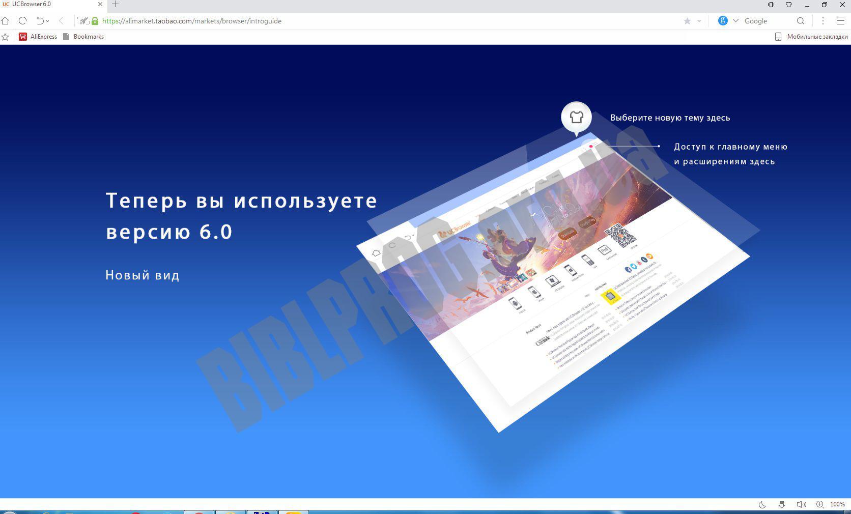 Скриншот UC Browser
