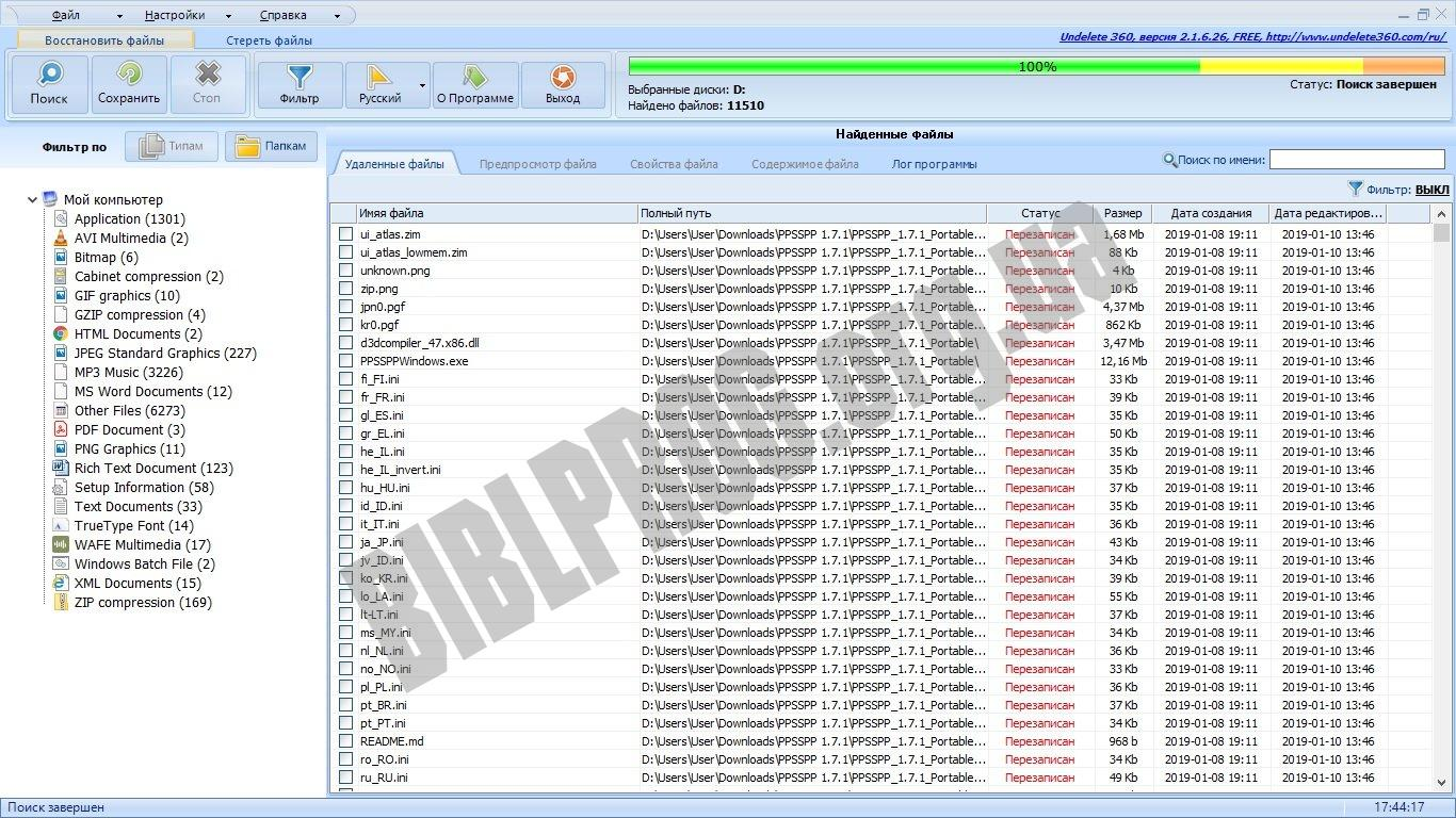 Скриншот Undelete 360