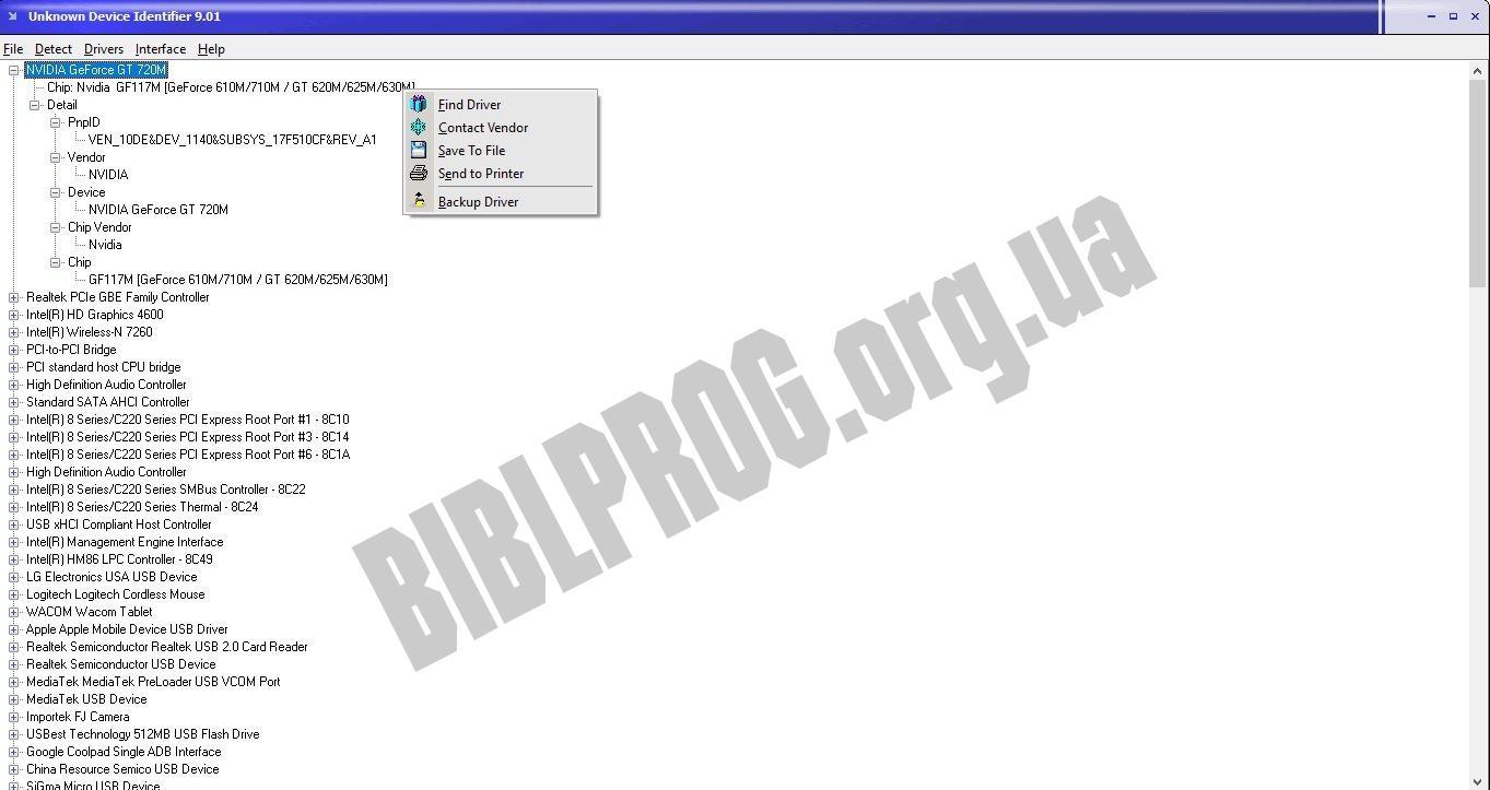 Скриншот Unknown Device Identifier