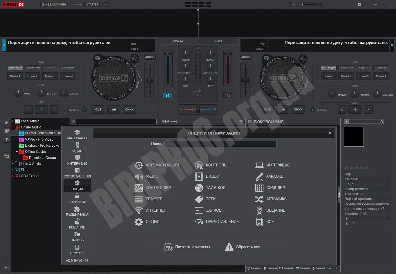 Скриншот VirtualDJ