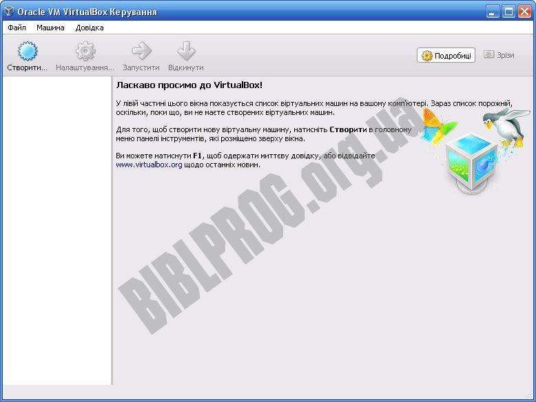 Скриншот VirtualBox