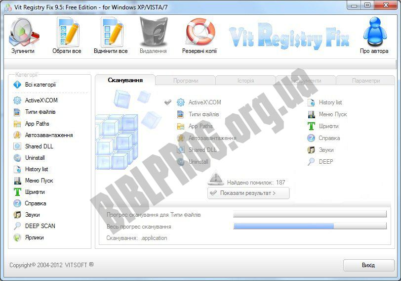 Скриншот Vit Registry Fix Free