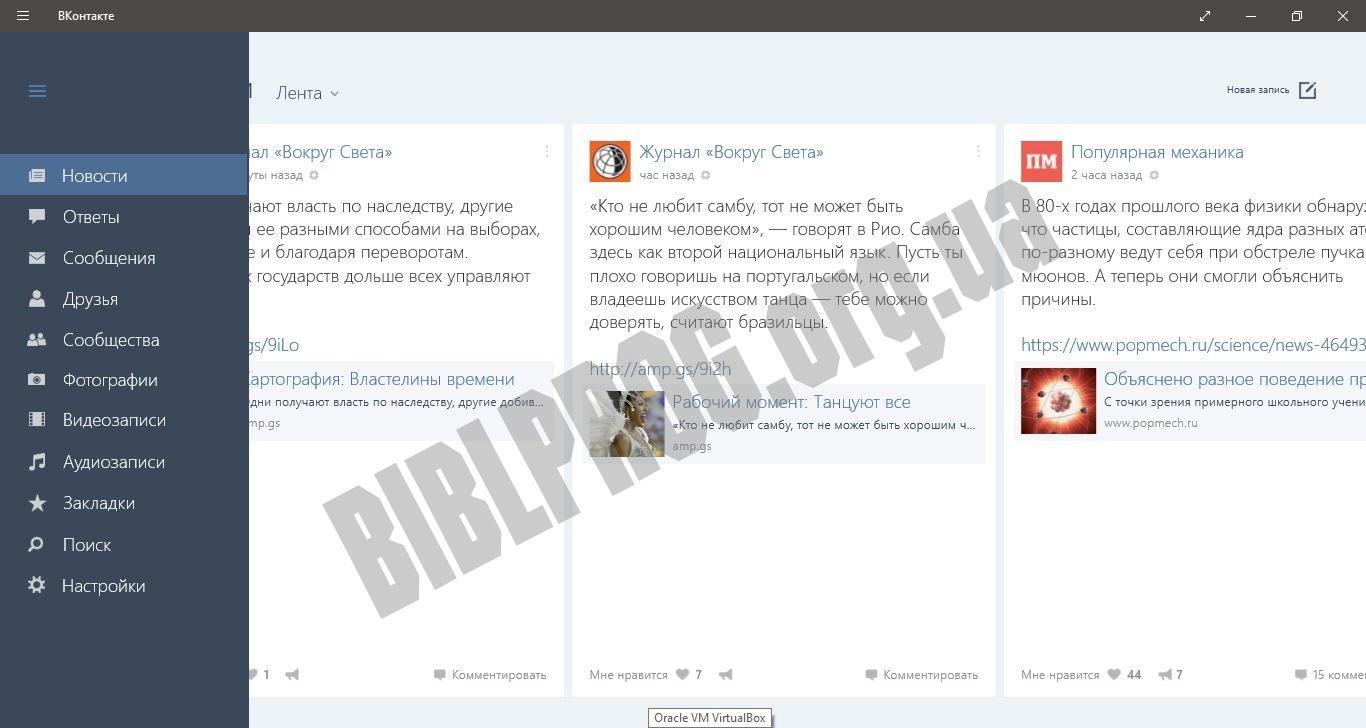 Скриншот Вконтакте