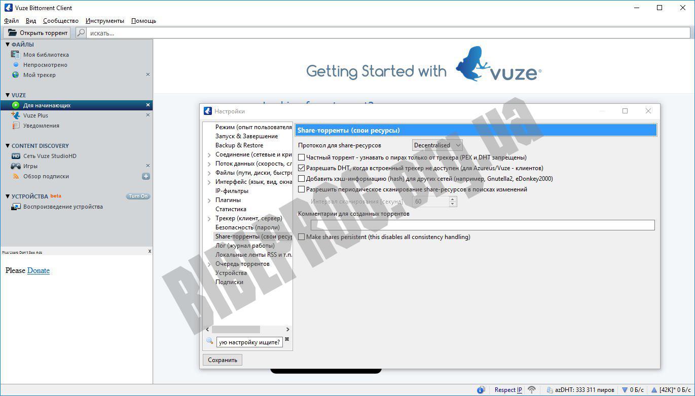 Скриншот Vuze
