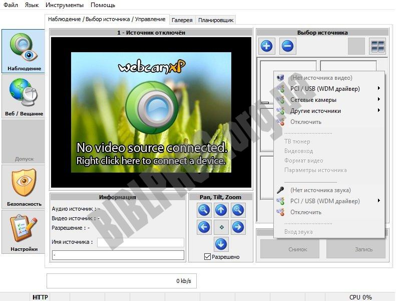 Скриншот WebcamXP