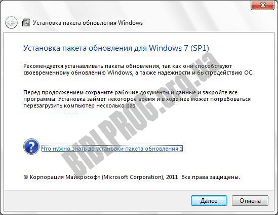 Скриншот Windows 7 Service Pack 1