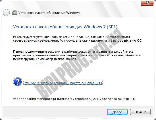 Скриншот Windows 7 Service Pack 1