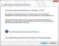 Windows 7 Service Pack 1 скачать бесплатно - Windows 7 Service Pack 1 - Библиотека бесплатных программ