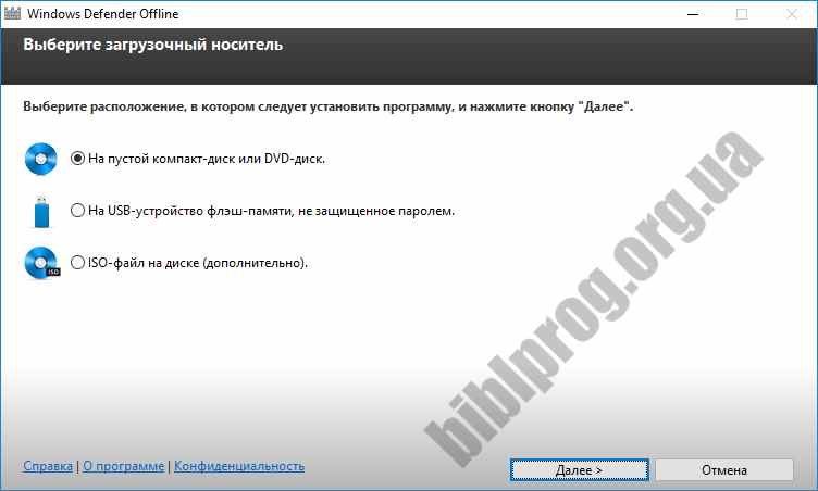 Скриншот Windows Defender Offline