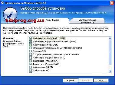 Снять галочки около надписи Файлы аудио в формате MP3