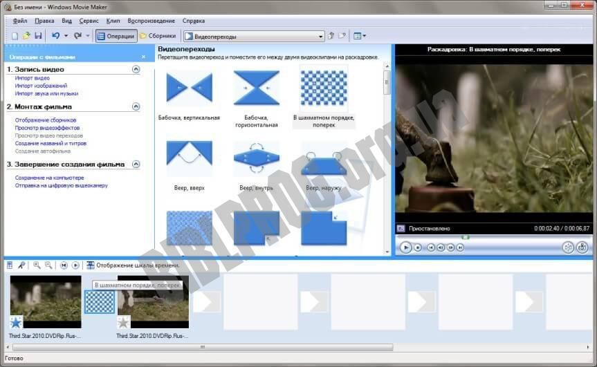 Скриншот Windows Movie Maker