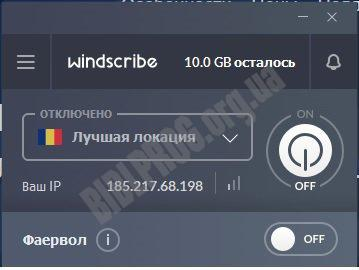 Скриншот Windscribe