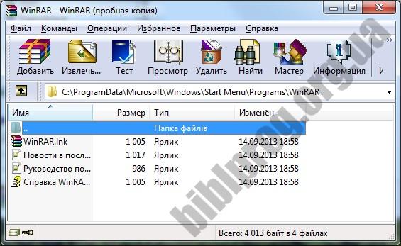 Скриншот WinRAR