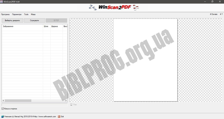 Скриншот WinScan2PDF