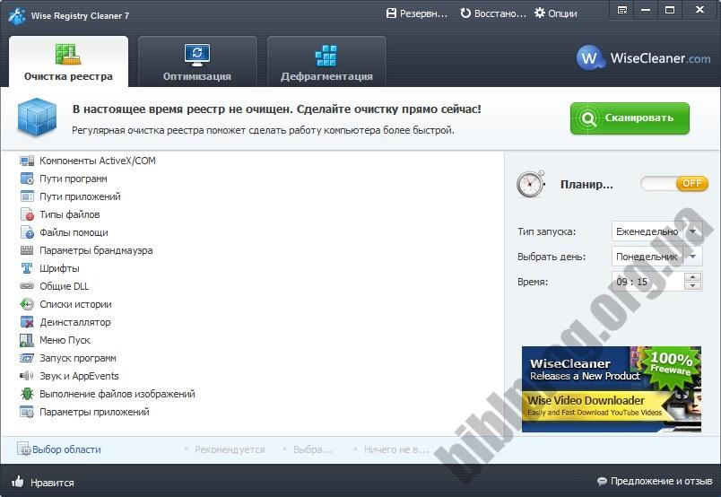 Скриншот Wise Registry Cleaner