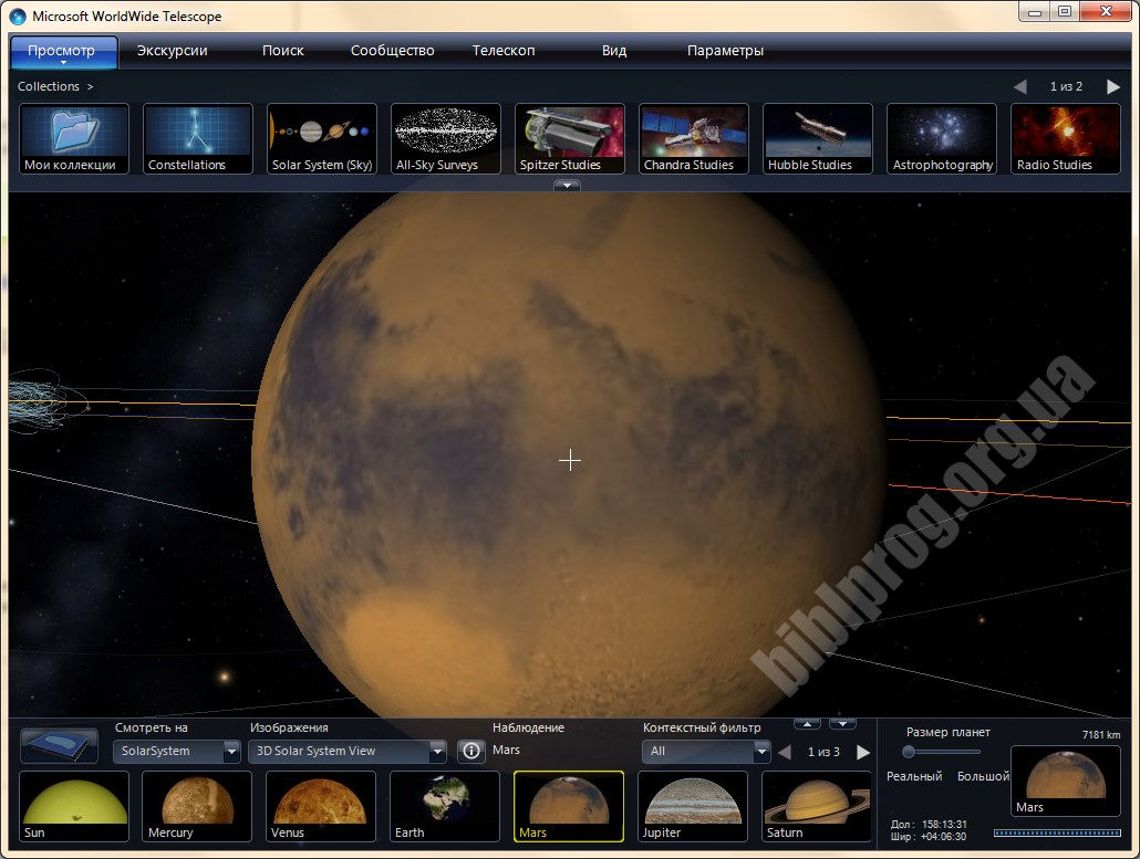 Скриншот WorldWide Telescope
