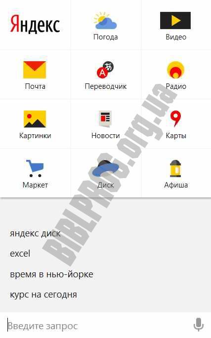 Скриншот Яндекс.Строка