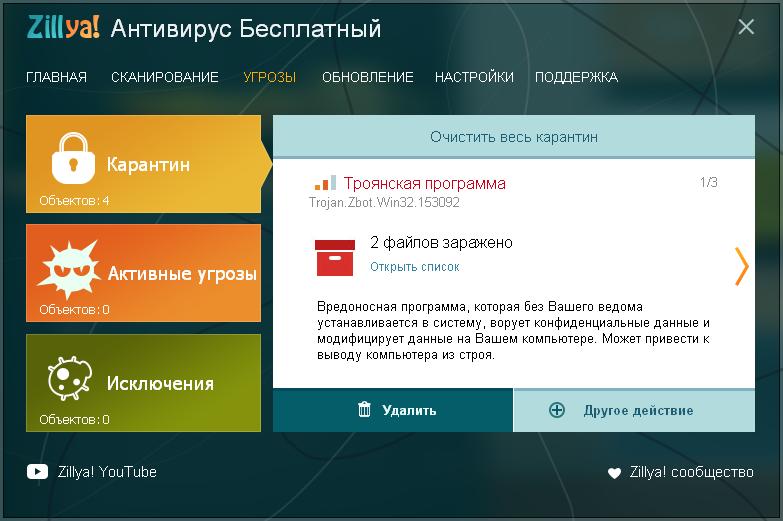 Скриншот Zillya! Antivirus Free