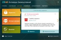 Zillya! Antivirus Free